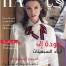 Haya magazine dubai by moi ostrov studio production company cyprus